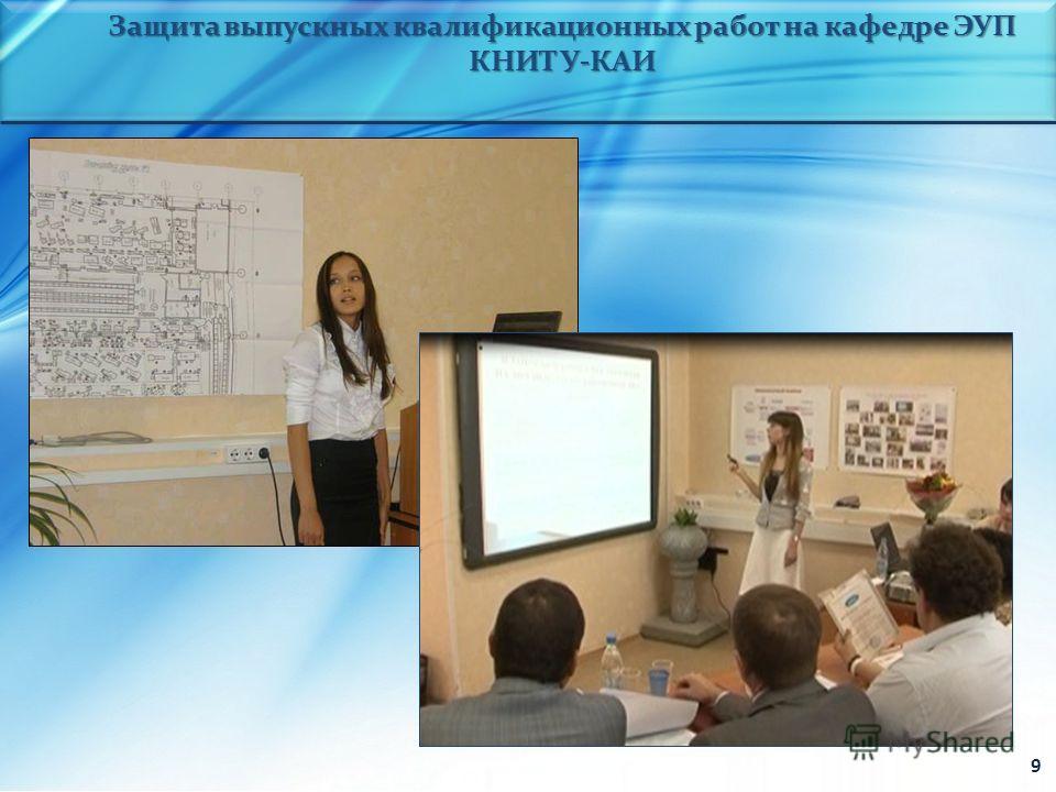 Защита выпускных квалификационных работ на кафедре ЭУП КНИТУ-КАИ 9