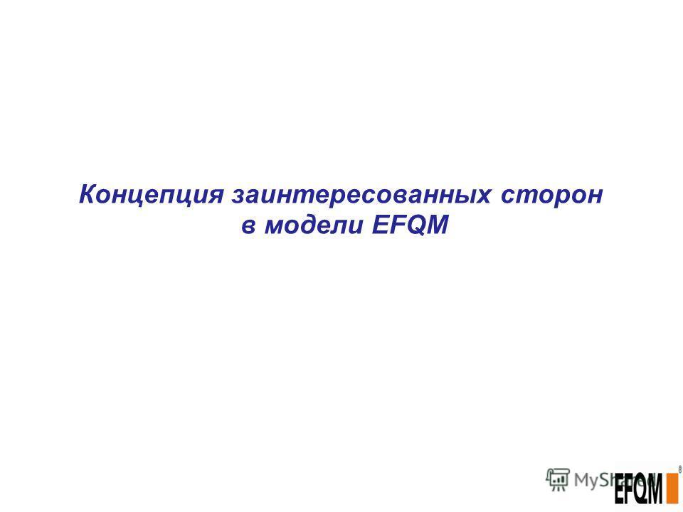 Концепция заинтересованных сторон в модели EFQM