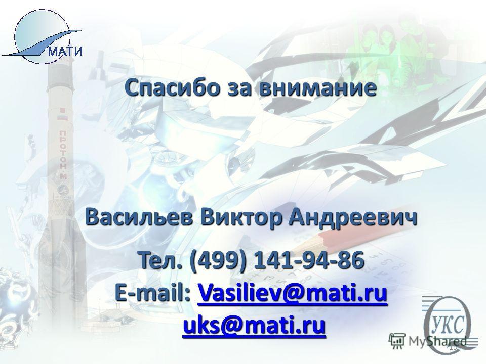 Спасибо за внимание Васильев Виктор Андреевич Тел. (499) 141-94-86 E-mail: Vasiliev@mati.ru Vasiliev@mati.ru uks@mati.ru uks@mati.ruuks@mati.ru 15
