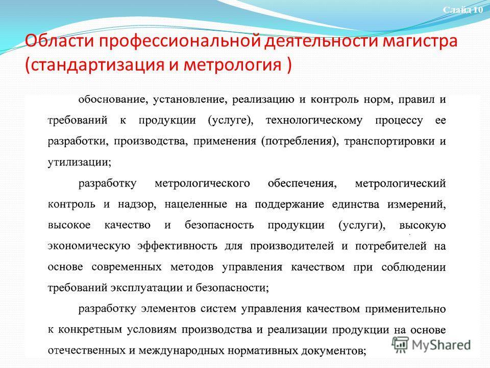 Слайд 10 Области профессиональной деятельности магистра (стандартизация и метрология )