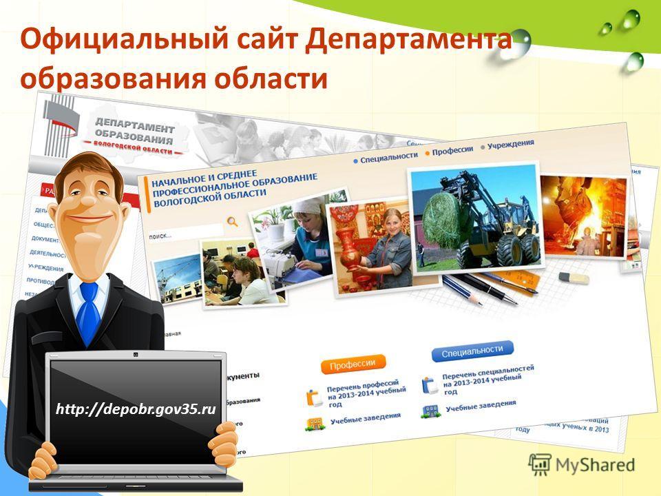 Официальный сайт Департамента образования области http://depobr.gov35.ru