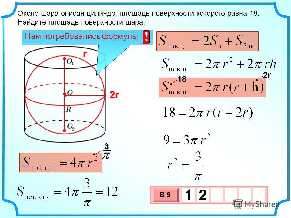 Около шара описан цилиндр, площадь поверхности которого равна 18. Найдите площадь поверхности шара. 3 х 1 0 х В 9 1 2 2r r Нам потребовались формулы ! 18 2r2r2r2r 3