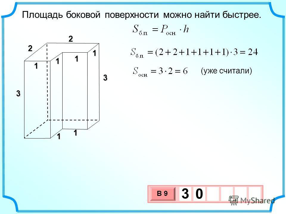 3 Площадь боковой поверхности можно найти быстрее. 3 3 х 1 0 х В 9 3 0 1 1 2 2 1 1 1 1 (уже считали)