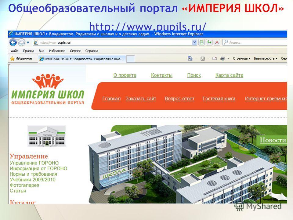 Общеобразовательный портал «ИМПЕРИЯ ШКОЛ» http://www.pupils.ru/