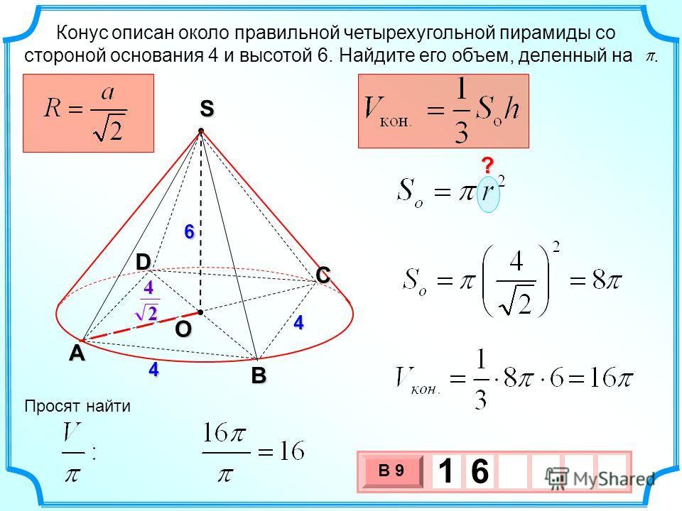 Конус описан около правильной четырехугольной пирамиды со стороной основания 4 и высотой 6. Найдите его объем, деленный на. О А В С S D 4 4 6 3 х 1 0 х В 9 1 6 Просят найти 2 4 ?