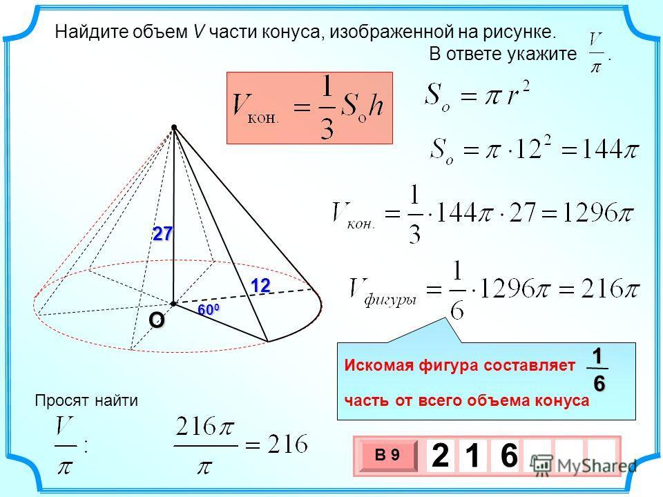 Найдите объем V части конуса, изображенной на рисунке. В ответе укажите. О 12 60 0 27 3 х 1 0 х В 9 2 1 6 Просят найти Искомая фигура составляет часть от всего объема конуса16