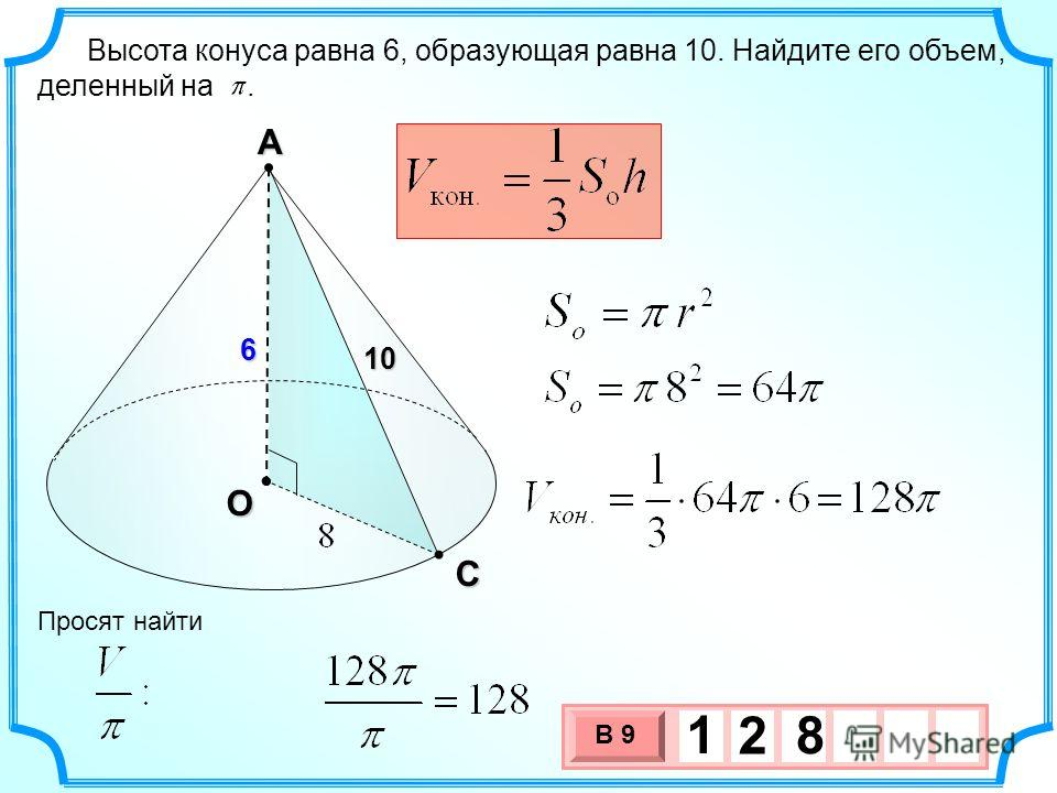 радиус конуса равен 4 найти объем
