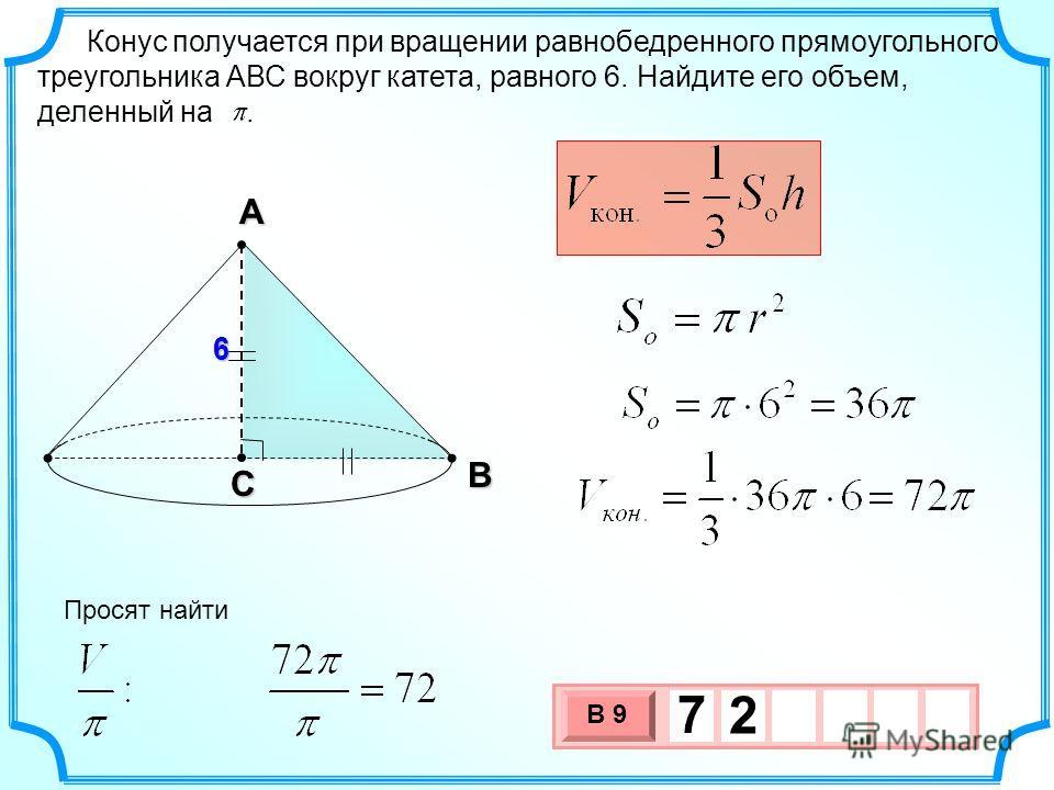 6 Конус получается при вращении равнобедренного прямоугольного треугольника АВС вокруг катета, равного 6. Найдите его объем, деленный на. 3 х 1 0 х В 9 7 2 Просят найти 6 А В С
