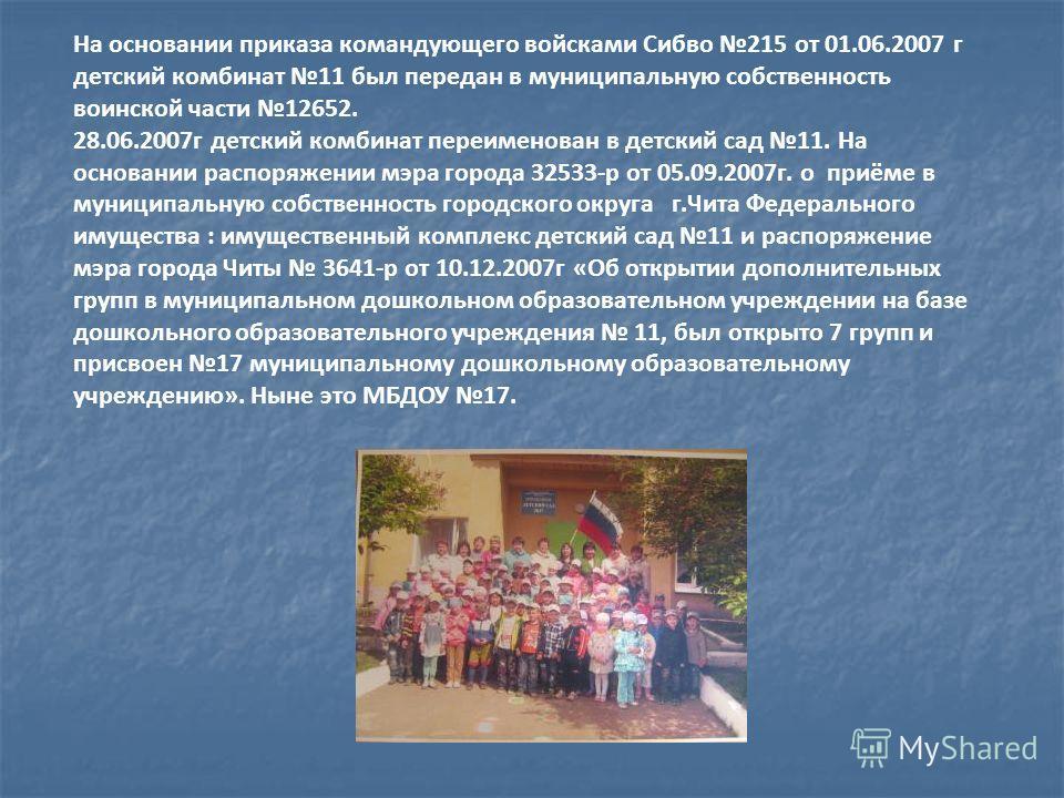 На основании приказа командующего войсками Сибво 215 от 01.06.2007 г детский комбинат 11 был передан в муниципальную собственность воинской части 12652. 28.06.2007г детский комбинат переименован в детский сад 11. На основании распоряжении мэра города