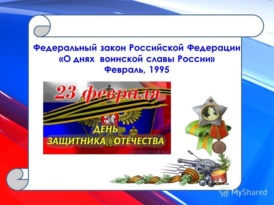 Принят Государственной Думой 10 февраля 1995 года Федеральный закон Российской Федерации «О днях воинской славы России» Февраль, 1995