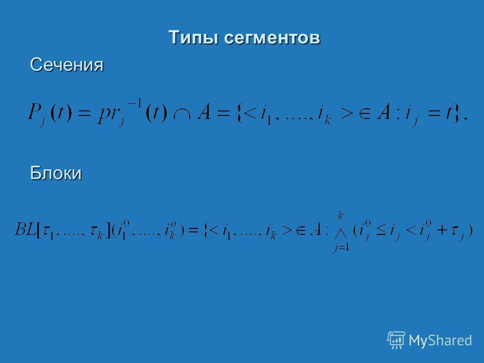 Типы сегментов СеченияБлоки