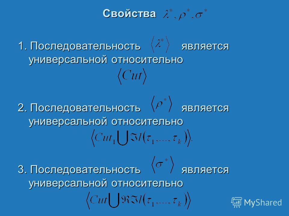 Свойства 1. Последовательность является универсальной относительно 2. Последовательность является универсальной относительно 3. Последовательность является универсальной относительно