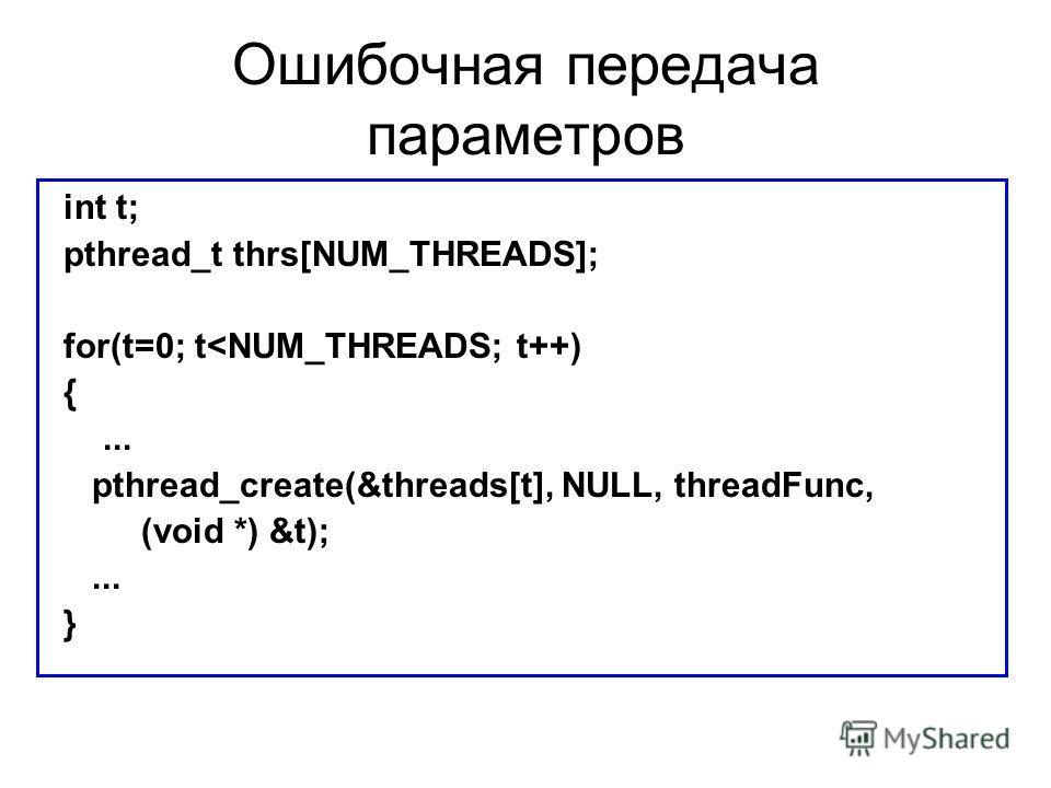 Ошибочная передача параметров int t; pthread_t thrs[NUM_THREADS]; for(t=0; t