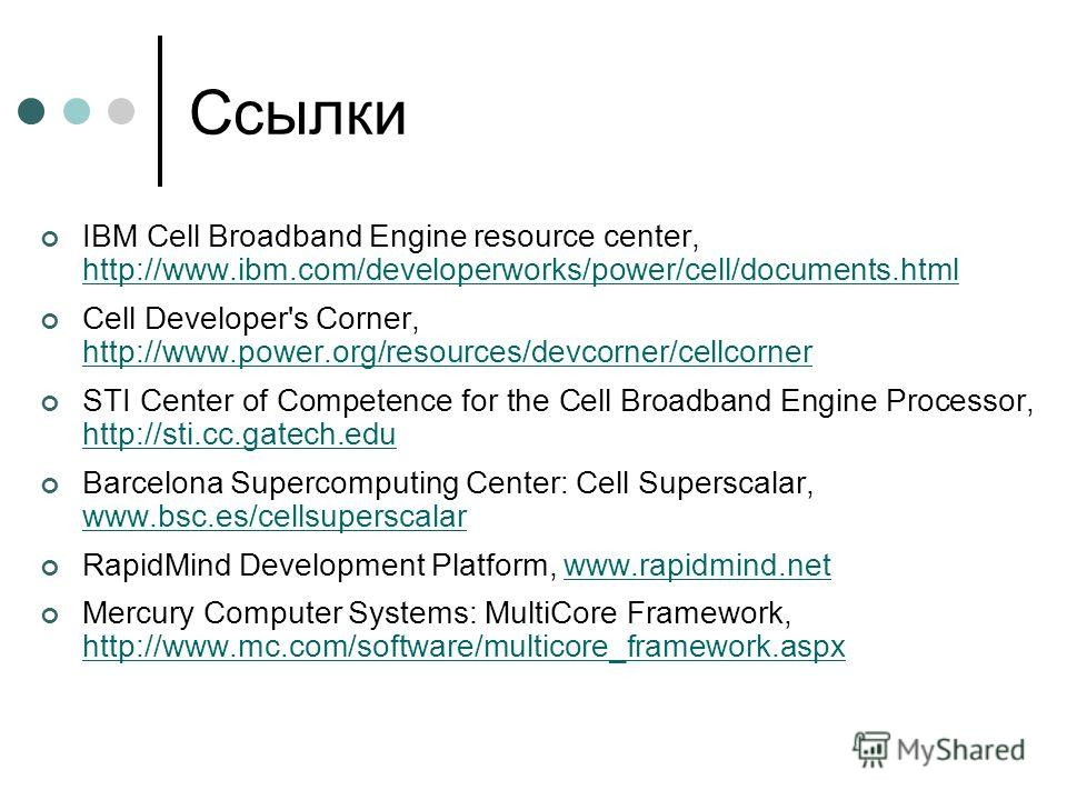 Ссылки IBM Cell Broadband Engine resource center, http://www.ibm.com/developerworks/power/cell/documents.html http://www.ibm.com/developerworks/power/cell/documents.html Cell Developer's Corner, http://www.power.org/resources/devcorner/cellcorner htt