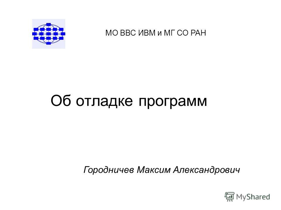 Об отладке программ МО ВВС ИВМ и МГ СО РАН Городничев Максим Александрович