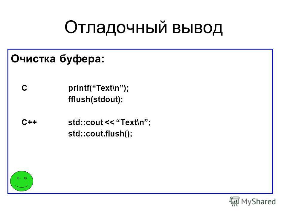 Отладочный вывод Очистка буфера: Cprintf(Text\n); fflush(stdout); C++std::cout