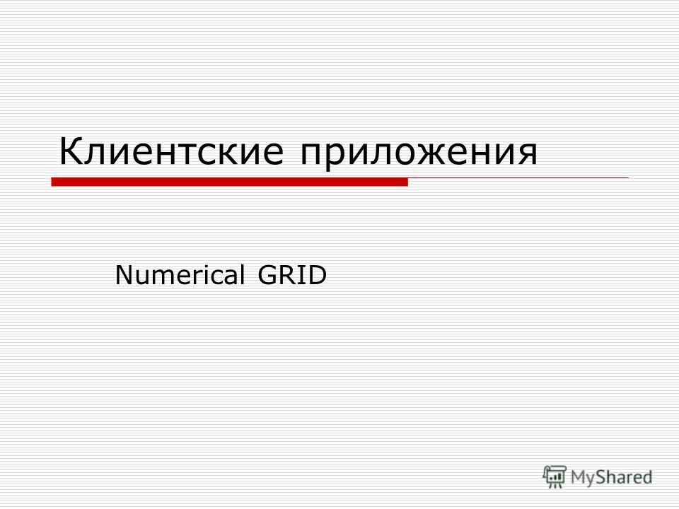 Клиентские приложения Numerical GRID
