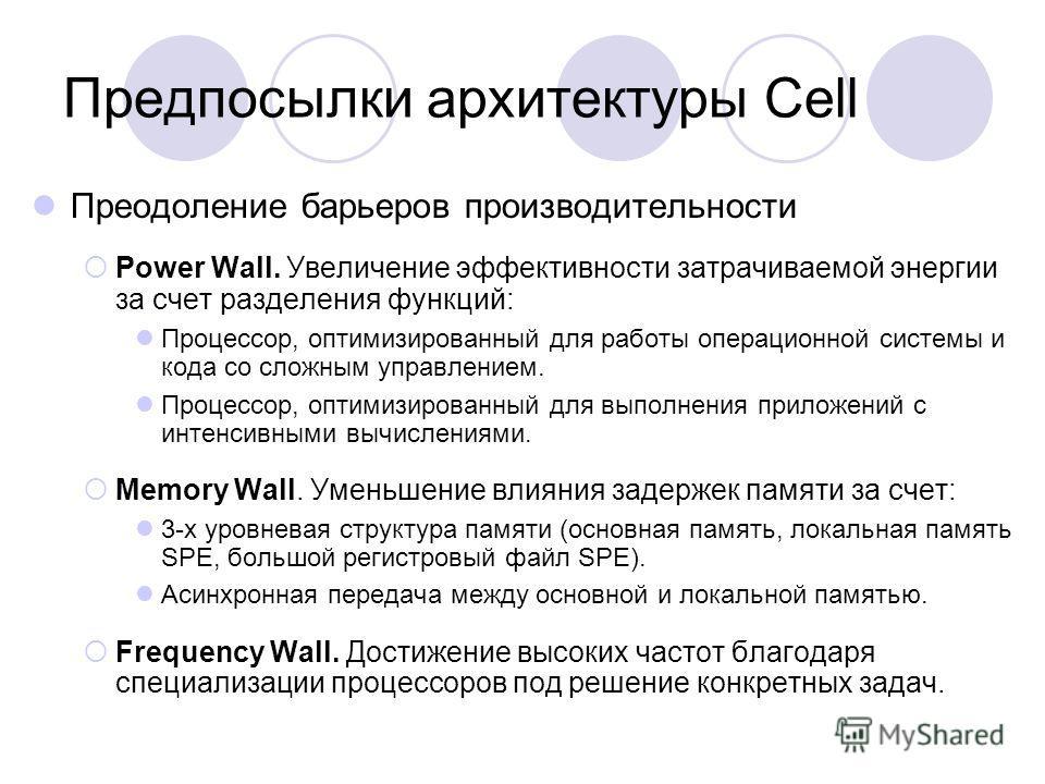 Предпосылки архитектуры Cell Преодоление барьеров производительности Power Wall. Увеличение эффективности затрачиваемой энергии за счет разделения функций: Процессор, оптимизированный для работы операционной системы и кода со сложным управлением. Про