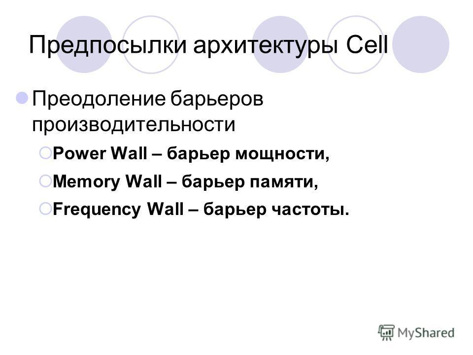 Преодоление барьеров производительности Power Wall – барьер мощности, Memory Wall – барьер памяти, Frequency Wall – барьер частоты. Предпосылки архитектуры Cell