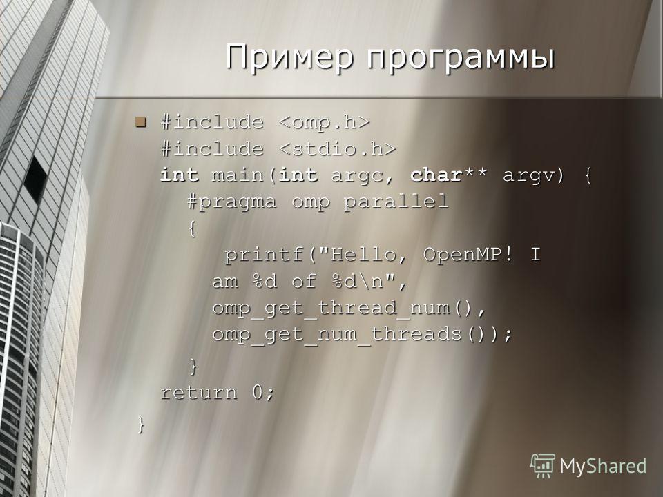 Пример программы #include #include int main(int argc, char** argv) { #pragma omp parallel { printf(