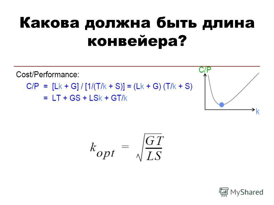 Какова должна быть длина конвейера?