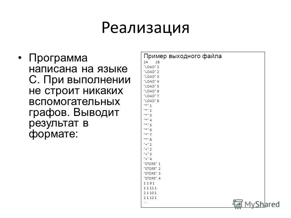 Реализация Программа написана на языке С. При выполнении не строит никаких вспомогательных графов. Выводит результат в формате: Пример выходного файла 24 28