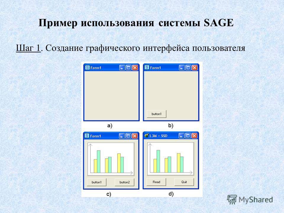 Пример использования системы SAGE Шаг 1. Создание графического интерфейса пользователя