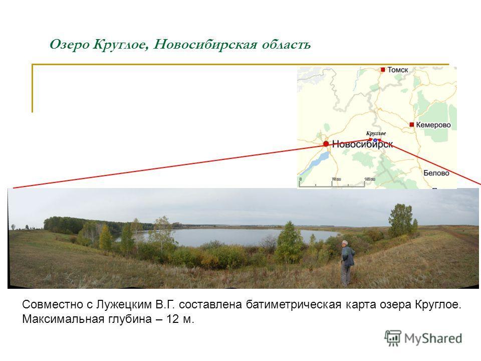 Озеро Круглое, Новосибирская область Совместно с Лужецким В.Г. составлена батиметрическая карта озера Круглое. Максимальная глубина – 12 м.