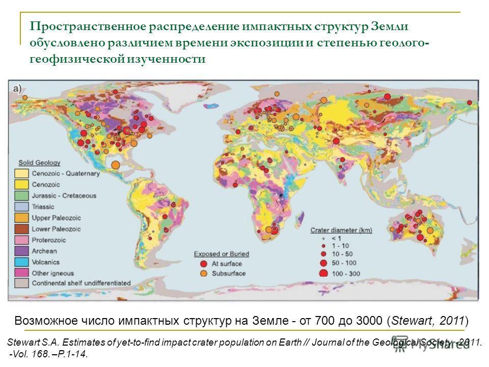 Stewart S.A. Estimates of yet-to-find impact crater population on Earth // Journal of the Geological Society. -2011. -Vol. 168. –P.1-14. Пространственное распределение импактных структур Земли обусловлено различием времени экспозиции и степенью геоло