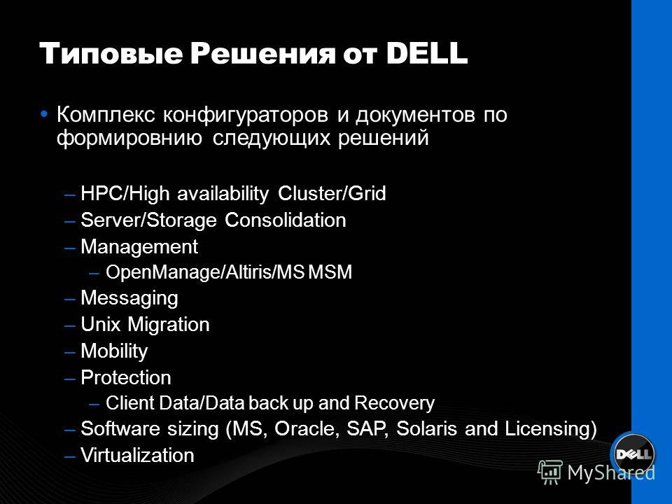 Типовые Решения от DELL Комплекс конфигураторов и документов по формировнию следующих решений –HPC/High availability Cluster/Grid –Server/Storage Consolidation –Management –OpenManage/Altiris/MS MSM –Messaging –Unix Migration –Mobility –Protection –C
