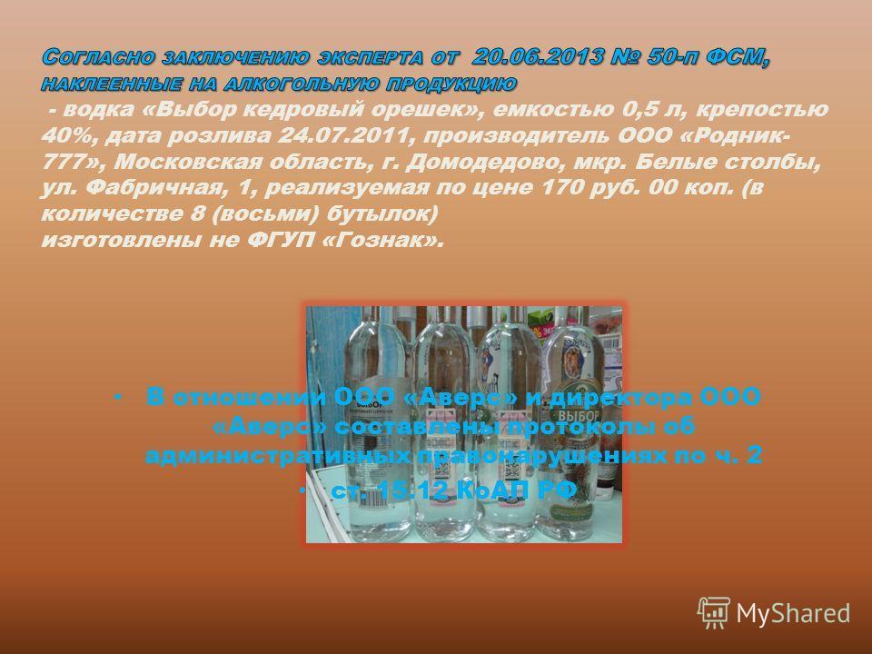 В отношении ООО «Аверс» и директора ООО «Аверс» составлены протоколы об административных правонарушениях по ч. 2 ст. 15.12 КоАП РФ