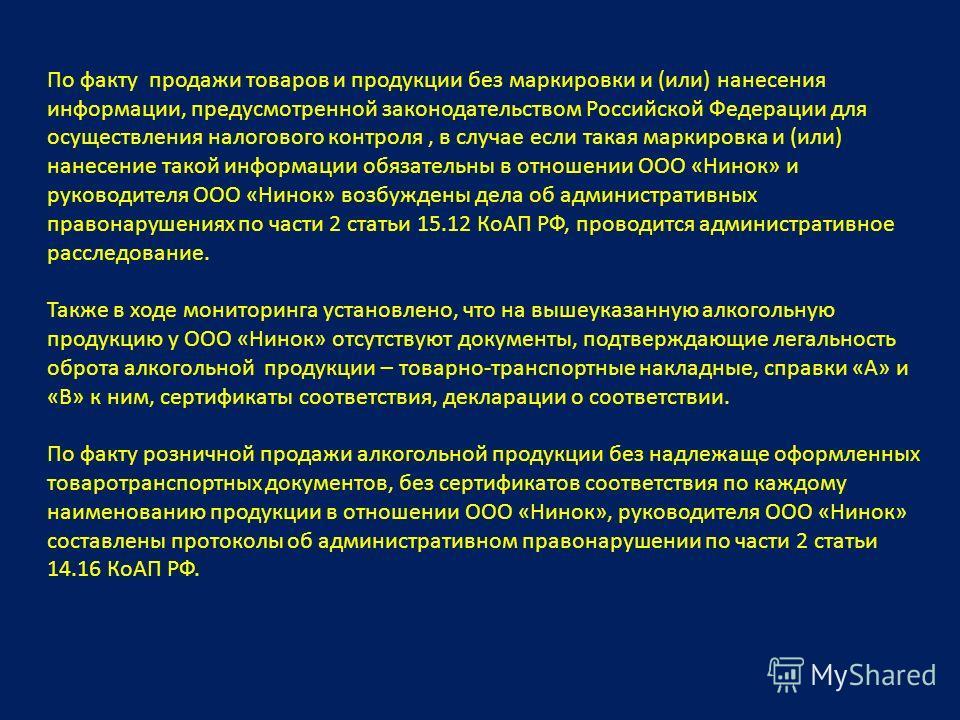 По факту продажи товаров и продукции без маркировки и (или) нанесения информации, предусмотренной законодательством Российской Федерации для осуществления налогового контроля, в случае если такая маркировка и (или) нанесение такой информации обязател