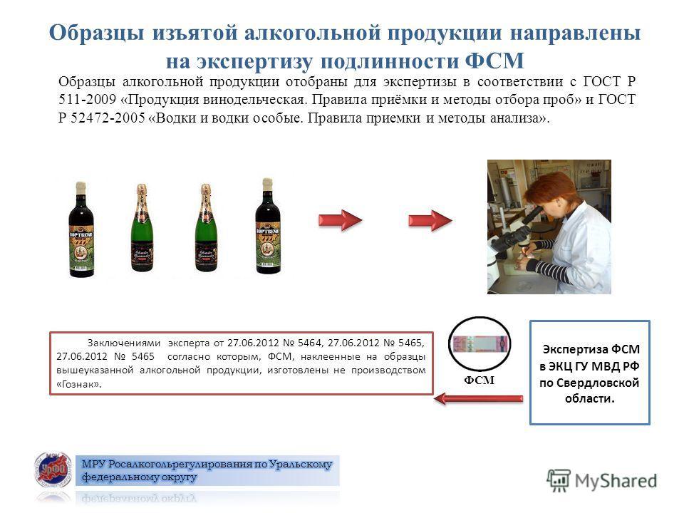 Образцы изъятой алкогольной продукции направлены на экспертизу подлинности ФСМ Образцы алкогольной продукции отобраны для экспертизы в соответствии с ГОСТ Р 511-2009 «Продукция винодельческая. Правила приёмки и методы отбора проб» и ГОСТ Р 52472-2005