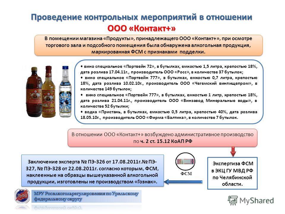 Проведение контрольных мероприятий в отношении ООО «Контакт+» вино специальное «Портвейн 72», в бутылках, емкостью 1,5 литра, крепостью 18%, дата розлива 17.04.11г., производитель ООО «Росс», в количестве 37 бутылок; вино специальное «Портвейн 777»,