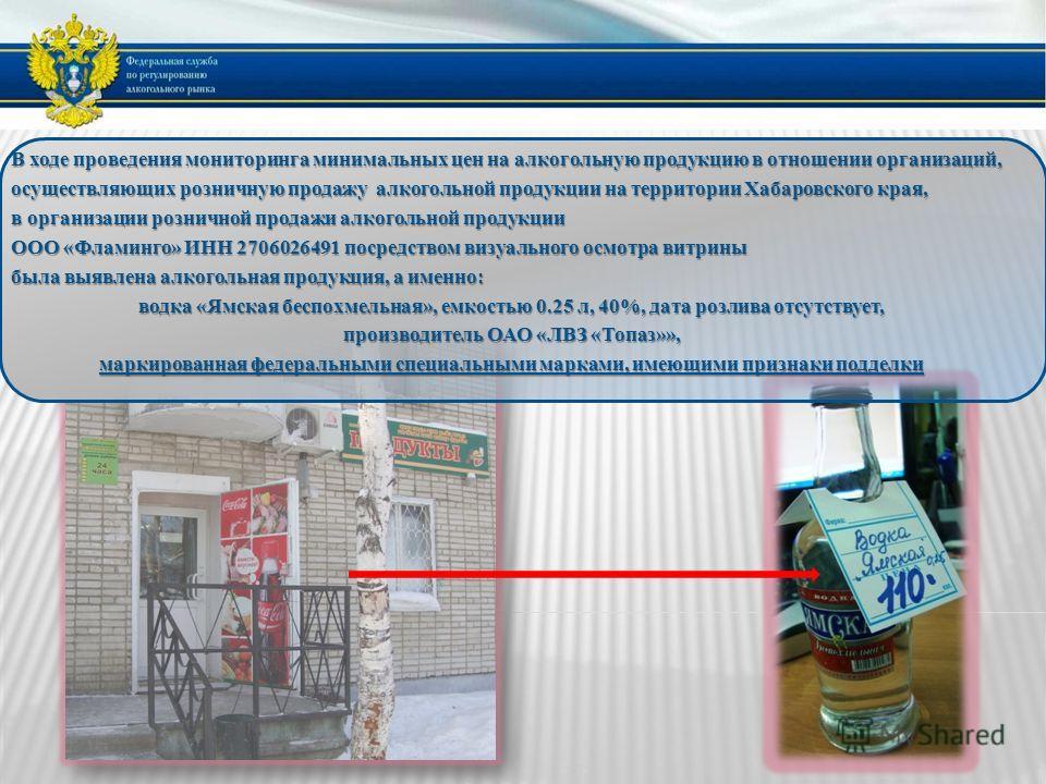 В ходе проведения мониторинга минимальных цен на алкогольную продукцию в отношении организаций, осуществляющих розничную продажу алкогольной продукции на территории Хабаровского края, в организации розничной продажи алкогольной продукции ООО «Фламинг