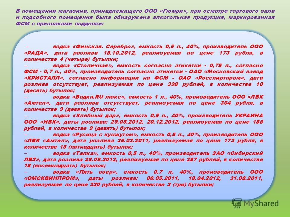водка «Финская. Серебро», емкость 0,5 л., 40%, производитель ООО «РАДА», дата розлива 18.10.2012, реализуемая по цене 173 рубля, в количестве 4 (четыре) бутылки; водка «Столичная», емкость согласно этикетки - 0,75 л., согласно ФСМ - 0,7 л., 40%, прои