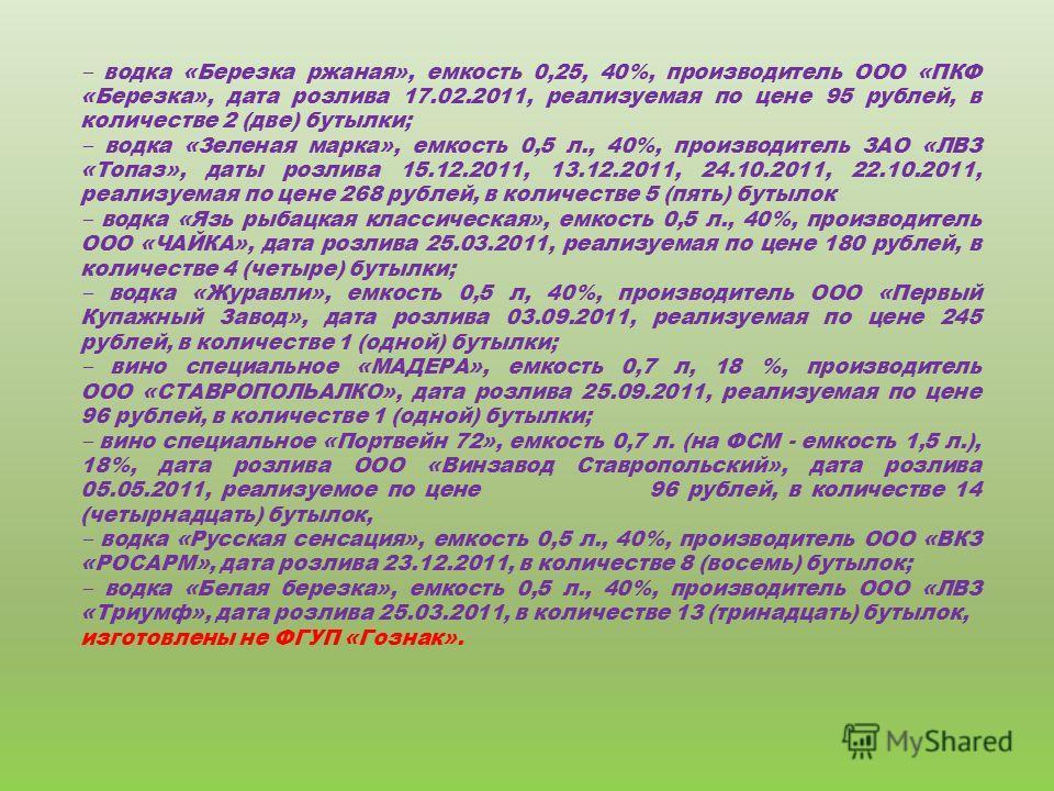 водка «Березка ржаная», емкость 0,25, 40%, производитель ООО «ПКФ «Березка», дата розлива 17.02.2011, реализуемая по цене 95 рублей, в количестве 2 (две) бутылки; водка «Зеленая марка», емкость 0,5 л., 40%, производитель ЗАО «ЛВЗ «Топаз», даты розлив