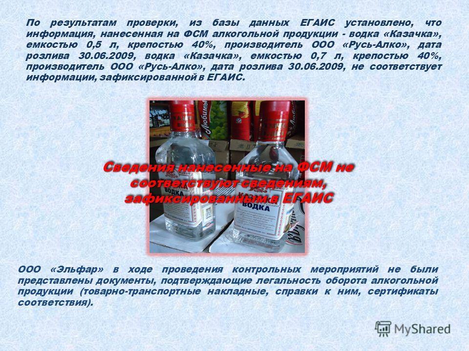 По результатам проверки, из базы данных ЕГАИС установлено, что информация, нанесенная на ФСМ алкогольной продукции - водка «Казачка», емкостью 0,5 л, крепостью 40%, производитель ООО «Русь-Алко», дата розлива 30.06.2009, водка «Казачка», емкостью 0,7