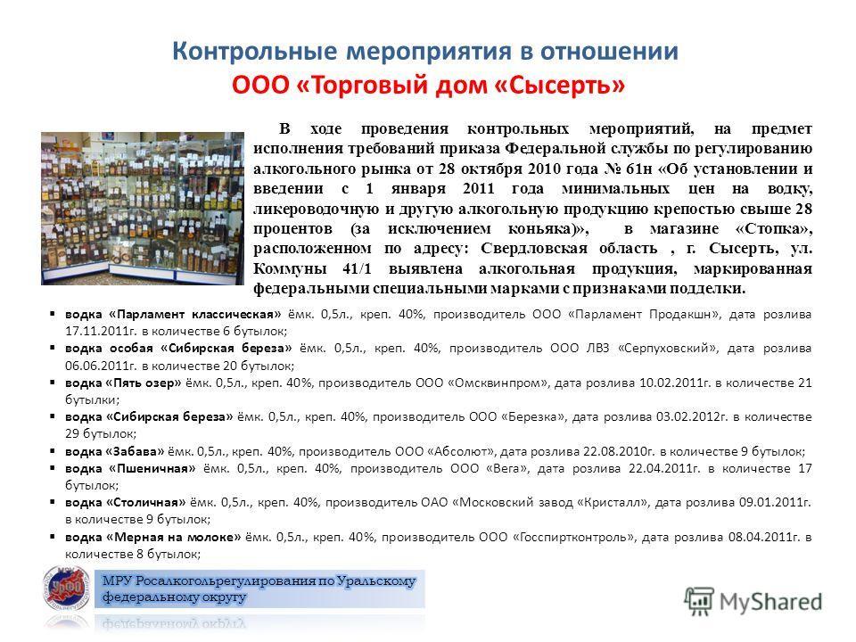 Контрольные мероприятия в отношении ООО «Торговый дом «Сысерть» В ходе проведения контрольных мероприятий, на предмет исполнения требований приказа Федеральной службы по регулированию алкогольного рынка от 28 октября 2010 года 61н «Об установлении и