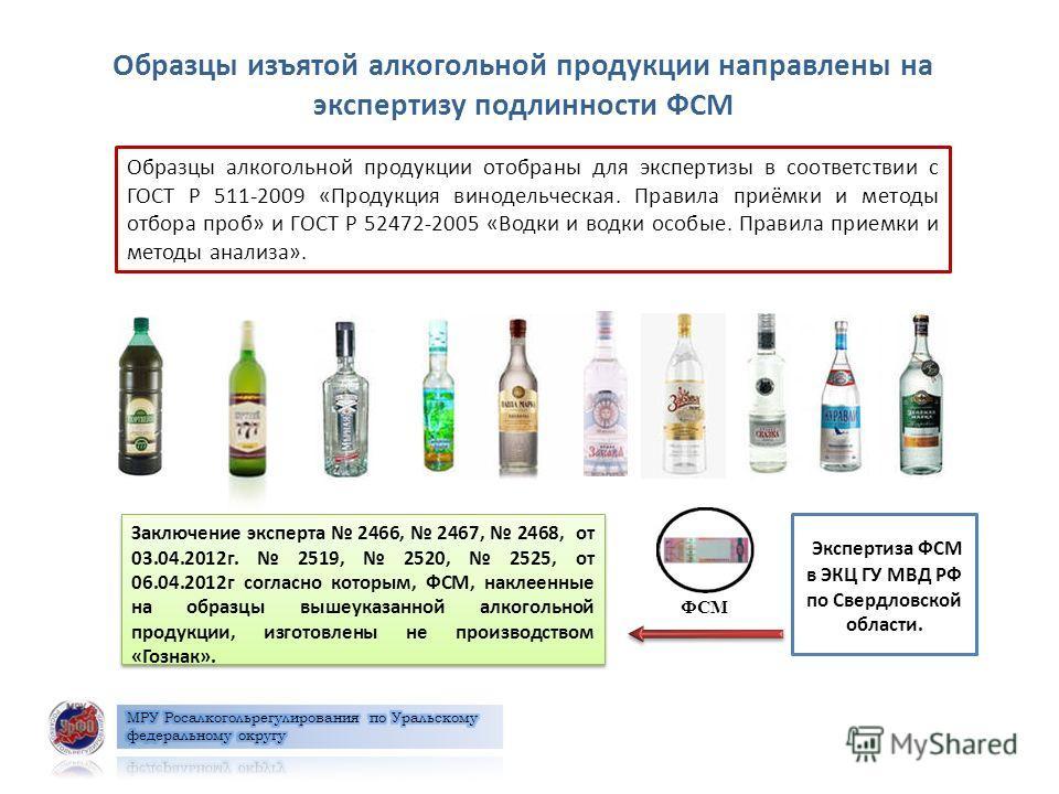 Образцы изъятой алкогольной продукции направлены на экспертизу подлинности ФСМ Заключение эксперта 2466, 2467, 2468, от 03.04.2012г. 2519, 2520, 2525, от 06.04.2012г согласно которым, ФСМ, наклеенные на образцы вышеуказанной алкогольной продукции, из