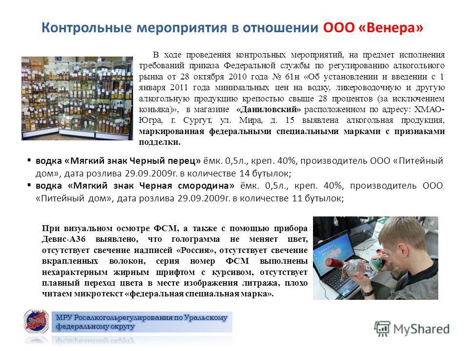 Презентация на тему МРУ Росалкогольрегулирования по Уральскому  12 Контрольные мероприятия