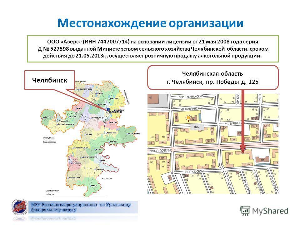 Местонахождение организации ООО «Аверс» (ИНН 7447007714) на основании лицензии от 21 мая 2008 года серия Д 527598 выданной Министерством сельского хозяйства Челябинской области, сроком действия до 21.05.2013г., осуществляет розничную продажу алкоголь