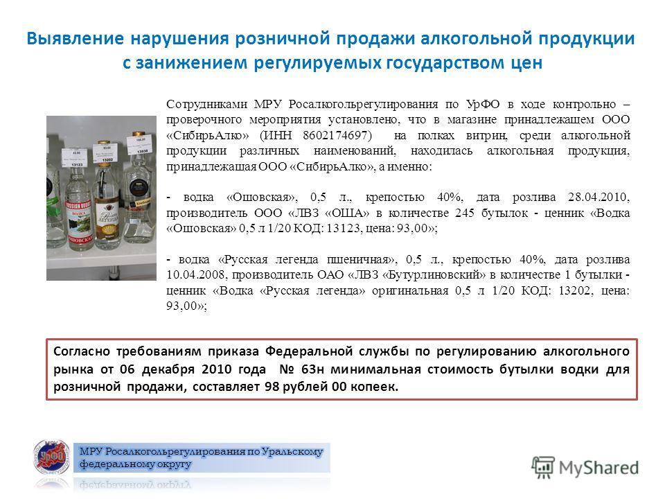 Выявление нарушения розничной продажи алкогольной продукции с занижением регулируемых государством цен Сотрудниками МРУ Росалкогольрегулирования по УрФО в ходе контрольно – проверочного мероприятия установлено, что в магазине принадлежащем ООО «Сибир