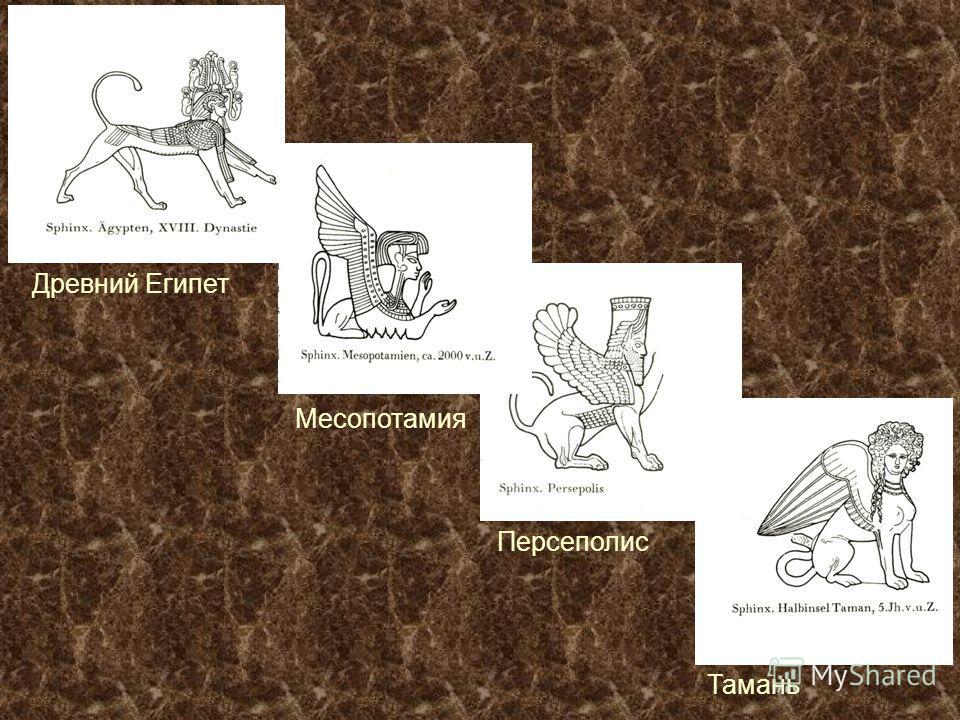 Древний Египет Месопотамия Персеполис Тамань