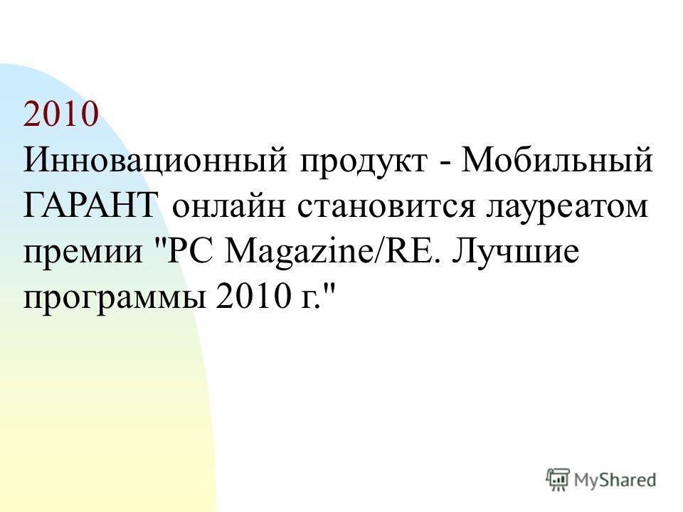 2008 В апреле информационное агентство ГАРАНТ победило во Всероссийском конкурсе журналистов, учрежденном Советом Федерации, благодаря серии интернет-конференций. Весной 2009 года компания
