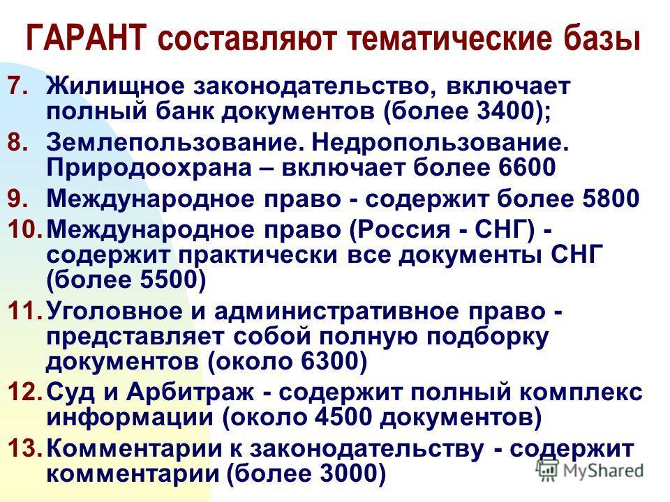ГАРАНТ составляют тематические базы 1.Законодательство России включает более 32290 2.Законодательство г. Москвы - включает все документы (около 18400) 3.Законодательство Московской области (около 6600) 4.Законодательство Башкортостана – содержит окол