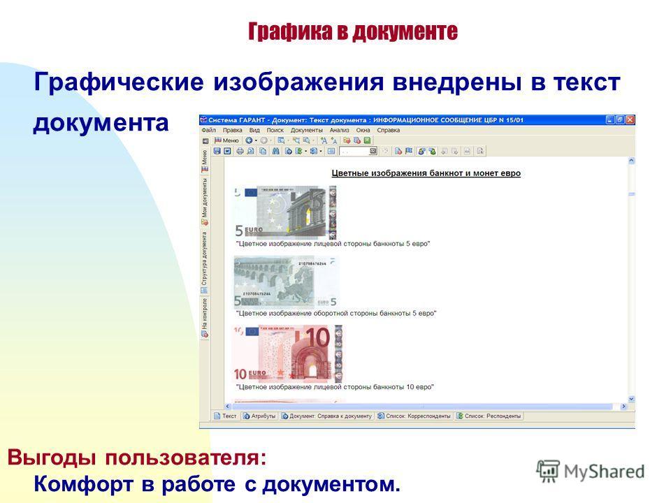 Выгоды пользователя: Возможность сориентироваться, в какой части объемного документа он сейчас находится; Возможность быстро перейти к интересующей части документа; Возможность быстро обратиться к упоминающимся в документе шаблонам в формате MS-Word/