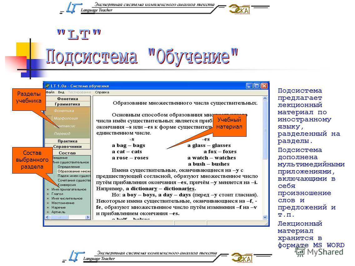Подсистема предлагает лекционный материал по иностранному языку, разделенный на разделы. Подсистема дополнена мультимедийными приложениями, включающими в себя произношение слов и предложений и т.п. Лекционный материал хранится в формате MS WORD Разде
