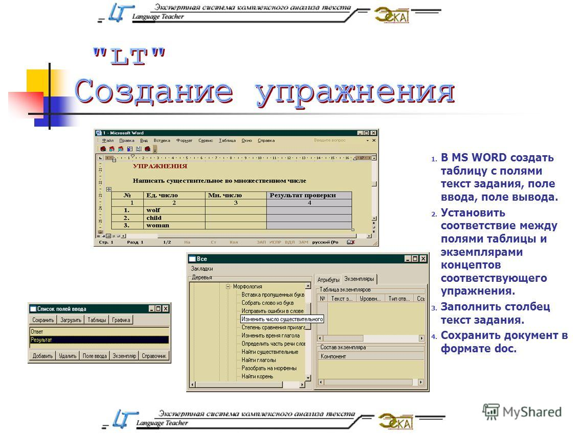 1. В MS WORD создать таблицу с полями текст задания, поле ввода, поле вывода. 2. Установить соответствие между полями таблицы и экземплярами концептов соответствующего упражнения. 3. Заполнить столбец текст задания. 4. Сохранить документ в формате do