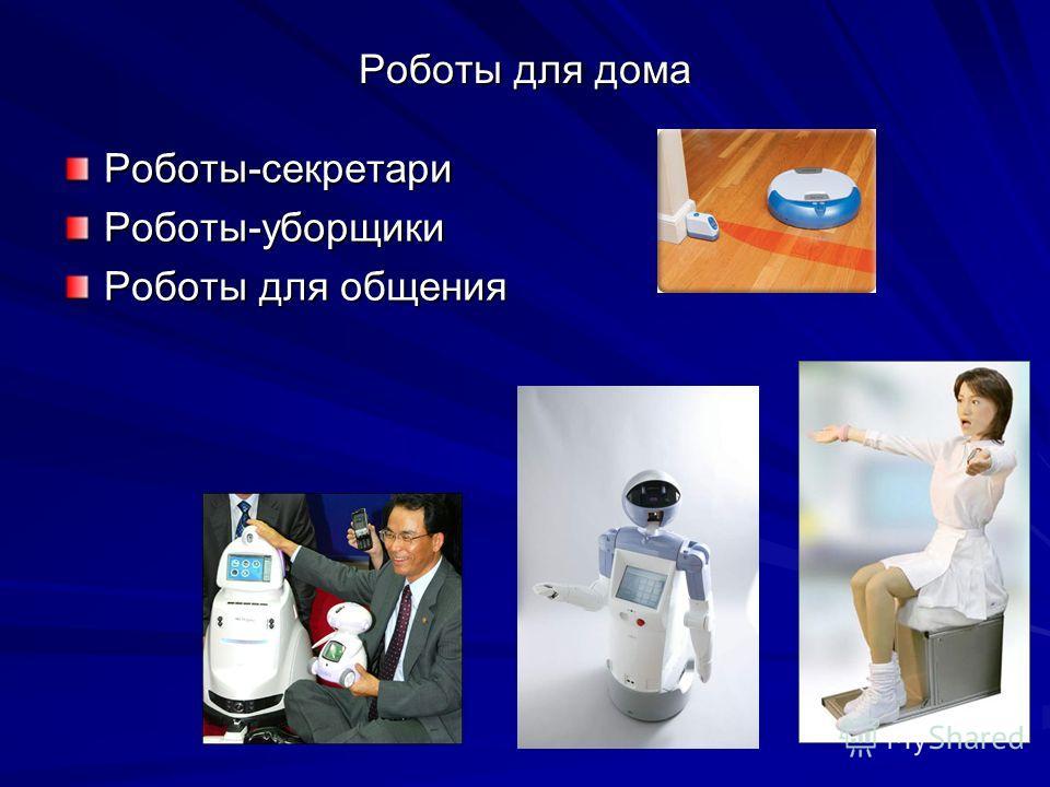 Роботы для дома Роботы-секретариРоботы-уборщики Роботы для общения